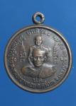 เหรียญบารมีรุ่น1 วัดด่านเจริญชัย จ.เพชรบุรี (N39093)