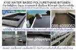 ฝ่ายขาย ปูเป้0864099062 line:poupelpsสินค้า K 100 WATER BASED POLYURETHANE-BITUM