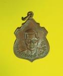 8891 เหรียญหลวงพ่อหงษ์ วัดเขาช่องด่านภูรินทร์ กาญจนบุรี เนื้อทองแดง 20