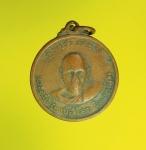 8892 เหรียญหลวงพ่อสร้อย วัดทรงศิลา มหาสารคาม เนื้อทองแดง 60