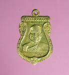 8915 เหรียญหลวงพ่อนาค วัดดอนไชค์ลับแล อุตรดิตถ์ ปี 2513 กระหลั่ยทอง 92