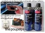 ฝ่ายขาย ปูเป้0864099062 ine:poupelpsสินค้าCRC QD contact cleaner สเปรย์ทำความสะอ