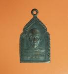 8971 เหรียญพระครูสมบุูรณ์ วัดใหญ่โพธารมม นครนายก เนื้อทองแดงรมดำ 35