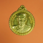 8976 เหรียญหลวงปู่พิพม์ วัดป่ามฤทัยวัน หนองบัวลำภู กระหลั่ยทอง 88
