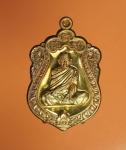 8979 เหรียญหลวงปุ่สงฆ์  วัดบ้านทราย ลพบุรี หมายเลข 2001 เนื้อทองแดงผิวไฟ 10.2
