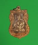 8985 เหรียญหลวงพ่อสำเร็จ วัดหนองคุ้ม นครราชสีมา เนื้อทองแดง 38