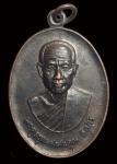 เหรียญพระครูอุดมศาสนคุณ วัดแหลมหิน ตราด ปี ๒๕๑๙ (N39268)