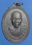 เหรียญพระครูศีลขันธ์สังวร จ.หนองคาย รุ่นแรก ปี ๒๕๒๐ (N39361)