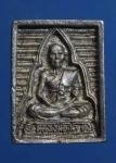 เหรียญหล่อหลวงพ่อสดวัดปากน้ำเนื้อเงิน (N39365)