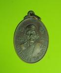 9084 เหรียญหลวงพ่อไสว วัหนองเสือ ลพบุรี ปี 2530 เนื้อทองแดง 10.2
