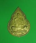 9147 เหรียญหลวงพ่อเดิม หลังตรา สมเด็จพระสังฆราช ญาณสังวร เนื้อฝาบาตร 10.2