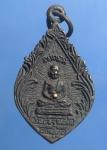 เหรียญสมเด็จเจ้าพระโคะ วัดพะโคะ จ.สงขลา (N39465)