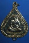 เหรียญประจำวันเสาร์ พระครูธรรมสรคุณ(เขียน) วัดกระทิง จ.จันทบุรี (N39475)