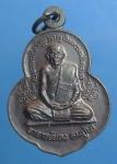 เหรียญอาจารย์นอง วัดทรายขาว จ.ปัตตานี รุ่นหล่อทอง ปี 2543 (N39485)
