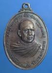 เหรียญหลวงพ่อสมบัติ ปิยธัมโม วัดทองศาลางาม กรุงเทพฯ. ปี 2520 รุ่น 1 (N39491)