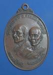 เหรียญหลวงปู่หนูหลวงพ่อตัด หลังหนุมานวัดทุ่งเเหลม (N39603)