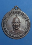 เหรียญหลวงปู่มั่น หลวงพ่อคง วัดเกาะศาลพระ ราชบุรี ปี 2518 (N39728)