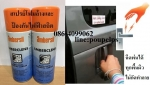 ฝ่ายขาย ปูเป้ 0864099062 line:poupelps สินค้า Ambersil Anti Static สเปรย์โฟมล้าง