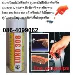 ฝ่ายขาย ปูเป้0864099062 line:poupelps สินค้า Luko308 Anti Static สเปรย์ป้องกันไฟ