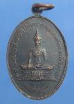 เหรียญหลวงพ่อวัดเขาตะเครา - หลวงพ่อเทวฤทธิ์ จ.เพชรบุรี (N39760)