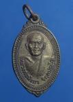 เหรียญหลวงพ่อมังกร วัดดอนสวรรค์ จ.อุดรธานี (N39768)