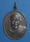 เหรียญหลวงปู่ดุลย์ อตุโล วัดบูรพาราม จ.สุรินทร์ รุ่นอยู่เย็นเป็นสุข (N39780)