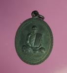 9414 เหรียญหลวงปู่วรพรต วัดจุมพล ขอนแก่น ปี 2536 เนื้อทองแดง 23
