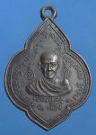 เหรียญดอกจิก หลวงปู่หนูวัดทุ่งแหลม หลังหลวงพ่อง้วน วัดบ้านช่อง จ.ราชบุรี (N39921