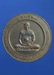 เหรียญพระเทพมงคลมุนี (หลวงพ่อสด) วัดปากน้ำ รุ่นดูดทรัพย์ (N39935)