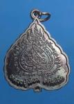 เหรียญยันต์ใบโพธิ์ หลวงปู่เจียม อตีสโย วัดอินทราสุการาม(วัดหนองยาว) จ.สุรินทร์ (
