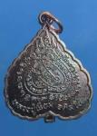 เหรียญยันต์ใบโพธิ์หลวงปู่เจียม อตีสโย วัดอินทราสุการาม (วัดหนองยาว) จ.สุรินทร์ (
