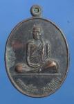 เหรียญหลวงปู่ลือ ปุญโญ วัดป่านาทามวนาวาส ปี2540 จ.มุกดาหาร (N40051)