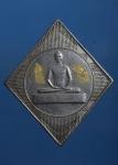 เหรียญอุบาสิกาแก้ว รุ่นแรกของโลก 12 สิงหาคม 2541 วัดพระธรรมกาย (N40052)