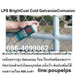 ฝ่ายขาย ปูเป้0864099062 line:poupelps สินค้าLPS  BRIGHT COAT Galvanize สเปรย์กาล