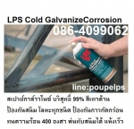 ฝ่ายขาย ปูเป้ 0864099062 line:poupelps สินค้า LPS Cold Galvanize สเปรย์กาล์วาไนซ