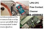 ฝ่ายขาย ปูเป้0864099062 line:poupelps สินค้า LPS CFC Free Contact Cleaner คอนแทค