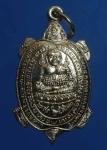 เหรียญเต่าเรือนพระอาจารย์นิยม วัดลำพยอม จ ราชบุรี (N40127)