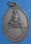 เหรียญพระครูประภัศร์สิกขกิจ วัดสว่างโพธาราม ปี22 ยโสธร (N40152)