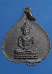 เหรียญจอมสุรินทร์ วัดโพธิ์ท่าตูม จ.สุรินทร์ (N40164)