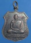 เหรียญหลวงพ่อเรือง วัดหัววัง จ.สงขลา ปี36 (N40179)