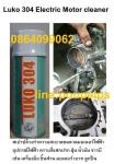 ฝ่ายขาย ปูเป้ 0864099062 line:poupelps สินค้าLuko 304  Electric Motor cleaner สเ