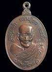 เหรียญหลวงปู่ขาวรุ่นทรัพย์สิน(สิรินธร)รศ.196 วัดถ้ำกลองเพล อุดรธานี (N40268)