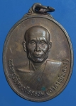 เหรียญพระครูวิจิตรวชิรธรรม(อาจารย์พลอง)วัดเพชรดอนยาง จ ชัยภูมิ (N40313)