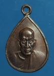 เหรียญหยดน้ำหลวงพ่อสงฆ์ วัดเจ้าฟ้าศาลาลอย จ.ชุมพร (N40321)