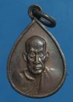 เหรียญหยดน้ำหลวงพ่อสงฆ์ วัดเจ้าฟ้าศาลาลอย จ.ชุมพร (N40322)