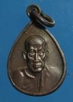 เหรียญหยดน้ำหลวงพ่อสงฆ์ วัดเจ้าฟ้าศาลาลอย จ.ชุมพร (N40323)