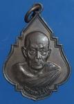 เหรียญหลวงพ่อสงฆ์ วัดเจ้าฟ้าศาลาลอย รุ่นพิเศษ สร้างอุโบสถวัดสวนมณีทรัพย์ จ.ชุมพร