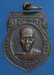 เหรียญหลวงปู่ธรรมรังษี วัดพระพุทธบาทพนมดิน แจกทาน จ.สุรินทร์ (N40328)