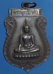 เหรียญพระพุทธโกศัย สโมสรไลออนส์ จ.แพร่ (N40336)