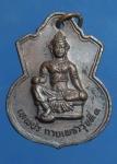 เหรียญเทพประกายเพชร รุ่น๑ ตากพิทยาคม จ.ตาก (N40363)